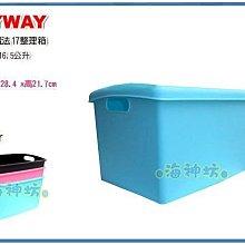 海神坊=台灣製 KEYWAY KM170 魔法整理箱 收納箱 分類箱 置物箱 儲物箱 附蓋16.5L 12入1300免運