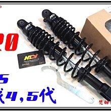 ξ梵姆ξ NCY N-20 預載可調 ,彈簧軟硬可調後避震器 (BWS,勁戰4代,5代)