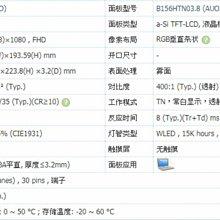 【漾屏屋】含稅 15.6吋 B156HTN03.8 ACER E5-572G (74VX) 筆電 面板 螢幕