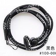 【FOX 40】LOGO 頸繩 (附鉤環) 黑色 100-0001