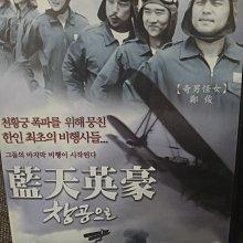 【藍天英豪】鄭俊~DVD-韓片