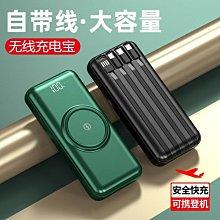 自帶線充電寶20000毫安無線充電適用于蘋果華為小米手機移動電源