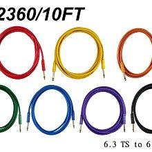 【六絃樂器】全新 Stander C-2360 吉他導線* 10呎 / 1/4 直頭 to 1/4 直頭