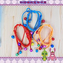 編織繩    寵物項鏈   鈴鐺編織項圈  寵物用品
