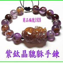 可享95折【紫鈦晶貔貅手鍊】編號1928  貔貅專賣 金鎂藝品店