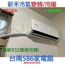 約3-5坪含安裝《台南586家電館》NEOKA新禾1級變頻冷暖冷氣【NA-K28VH/NA-A28VH 】台灣製造