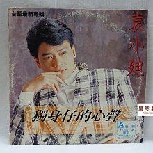 【聞思雅築】【黑膠唱片LP】【00048】袁小迪---獨身仔的心聲、舞伴