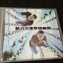 【珍寶二手書齋CD1】動力火車 背叛情歌