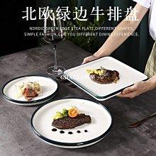 北歐ins網紅餐具牛扒刀叉勺套裝四方形法式盤子西餐意面牛排餐盤-CHAOLE潮樂