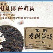 =海神坊=雲南 老樹茶磚 土產畜產雲南茶行 普洱茶 茶磚 茶塊 熟茶 熟餅 250g 24入3500元免運