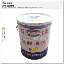 【工具屋】虹牌 鮮麗漆 508-36 #36 5加侖桶裝 銀灰 噴磁漆 一般用 鐵材面漆 調薄劑使用松香水 台灣製