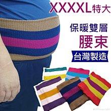 加大尺碼 台灣製!針織雙層 保暖加大腰束腰封 刷毛發熱褲 肚圍 針織腹圍 保暖小腹圍 束肚子 加厚腹圍 |大J襪庫R-6