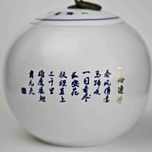 亂太郎***** 茶葉 收納罐 陶瓷密封罐 東華茗瓷2