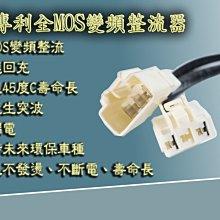 機車全MOS變頻整流器 JET POWER EVO FIGHTER五 8微米 專利技術不發燙   (T39a-M304)
