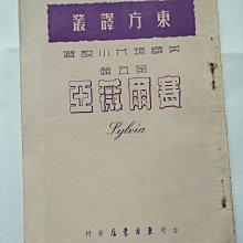 [文福書坊] 美國現代小說選 第五輯:賽爾薇亞-民國42年初版-台灣東方書店-無註記、書脊破損