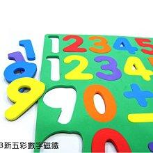 數學磁鐵教具:<MA33五彩數字磁鐵>字高5公分 數學教具 數字磁鐵 泡棉磁鐵 無毒  --MagStorY磁貼童話