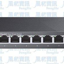 TP-LINK TL-SG108E 8埠 Gigabit 簡易智慧型網路交換器【風和網通】