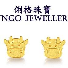 俐格珠寶批發 純金9999 黃金牛耳環 純金牛造型耳環  款號GE3079