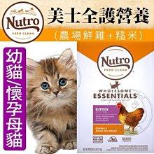 【🐱🐶培菓寵物48H出貨🐰🐹】美士全護營養》特級幼貓/懷孕母貓(農場雞肉+糙米)配方-17kg 自取不打折