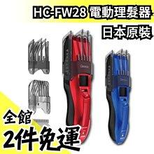 日本 泉精器製作所 IZUMI Cleancut HC-FW28 電動理髮器 全功能修剪髮器【水貨碼頭】