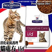 【🐱🐶培菓寵物48H出貨🐰🐹】希爾思》貓處方i/d消化系統護理配方4磅 特價719元(自取不打折)