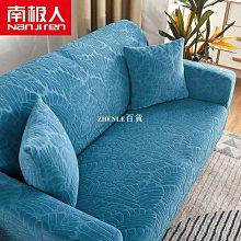 南極人沙發套全包萬能套四季通用坐墊彈力沙發罩沙發巾沙發墊蓋布-ZHENLE百货