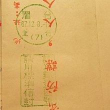 高雄市教育 局公文封實寄 封(B-10)內有私人文件