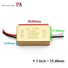 【PA LED】LED 燈泡 閃爍器 警示燈 警示器 爆閃燈 持續閃爍 持續爆閃 B款