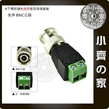 BNC接頭 BNC 公 綠色接頭 監控接頭 攝像機接頭 BNC插頭 免焊BNC頭 小齊的家