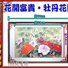 【168開運坊】風水畫系列【 花(發)開富貴~居家必備~牡丹圖~含台灣框 】擇日安置