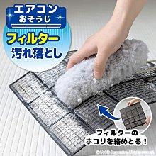 [霜兔小舖]日本代購 日本製 SANKO  冷氣濾網  抗菌清潔刷 BA-76