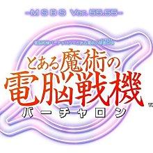 PSV 電腦戰機 Virtual-On × 魔法禁書目錄 魔法電腦戰機 中文版 亞版 售 1350