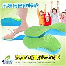 兒童足弓包覆鞋墊 天鵝絨腳感舒爽 足弓墊鞋長16~25公分供選 大人小孩皆可穿著╭*鞋博士嚴選鞋材*╯