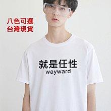 就是任性wayward 短袖T恤 色  中文惡搞青新日韓文漢字原宿萌文字潮情侶人t 衣著 班服 團體服 活動 禮物