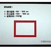 宏亮 FRP 籃板 籃球板 玻璃纖維+木心板 厚度2.1cm 高 120x寬180