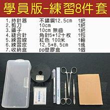 學員版-盒裝8件套組+雙層皮膚 雙眼皮矽膠練習 皮膚模型【奇滿來】模塊 縫合 皮膚練習模型 針線埋線練習 ARJV