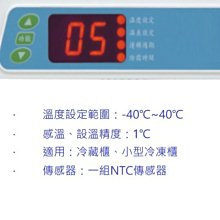 AC110~220V冷凍冷藏櫃-40~40度溫度顯示器