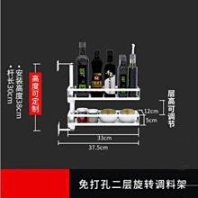 【免打孔二層旋轉置物架-37.5*12*30cm-1套/組】不銹鋼廚房轉角架-7201007