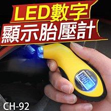 【傻瓜批發】(CH-92))LED數字顯示胎壓計 汽車 重機 自行車 LED燈冷光顯示面板胎壓偵測器