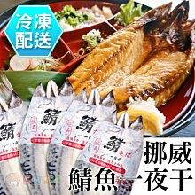 挪威鯖魚一夜干(300g) 燒烤必備 冷凍配送[CO00428] 健康本味