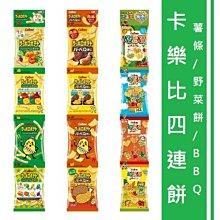 +東瀛go+ 卡樂比 calbee 4連 野菜餅 顆粒薯條 BBQ味脆格餅 心型野菜餅乾 4連餅 蔬菜餅 日本進口