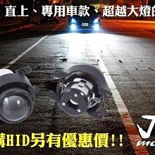 JK極光Hid 專用 魚眼霧燈 馬3 馬5  I-MAX FOCUS FIESTA馬自達ESCAPE福特 3008