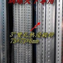 網螺天下※熱浸鍍鋅角鐵、熱浸鋅沖孔角鐵75*75*6mm『雙』孔『台灣製造』每支3米(10尺)長/支,900元/支