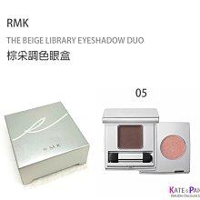 全新正品現貨 #05 RMK 棕采調色眼盒 THE BEIGE LIBRARY EYESHADOW DUO (2.6g)