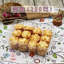 【曲奇餅乾】熱銷數千盒!奶香.酥鬆 手工餅乾。日本麵粉、法國奶油,親手烘焙。原味、抹茶、巧克力口味任選