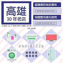 *高雄30年老店 * LG樂金 16公斤 變頻 除濕式 免曬衣 乾衣機 WR-16HW