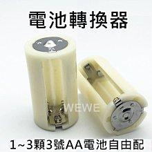 =阿美的店=電池轉換套筒 3顆3號AA電池轉成1號(D) 電池轉換器盒 3號轉1號2號 三號轉一號