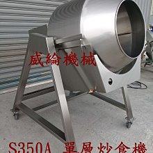 單層炒食機(含營業用瓦斯快速爐)-威綸機械,工廠直營,專業製造食品機械、混合機、碎冰機、粉碎機、食品乾燥機等