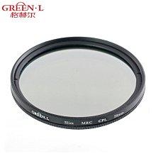 又敗家(超薄框)Green.L抗污多層膜MC-CPL偏光鏡40.5mm偏光鏡16層多層鍍膜圓型偏光鏡圓偏光鏡環形圓偏振鏡