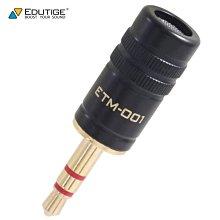 又敗家@韓國製EDUTIGE超小型全指向性電容式麥克風ETM-001雙單聲道含防風罩3.5mm錄音TRS高靈敏收音mic